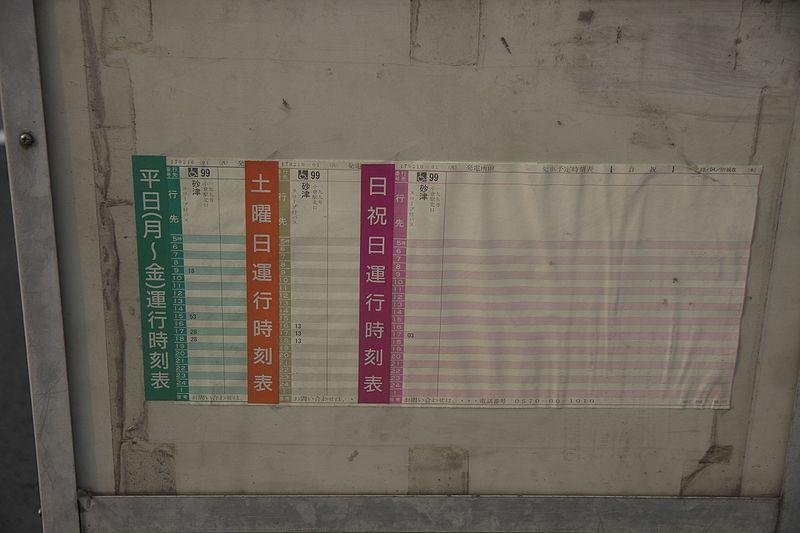 File:運行時刻表 砂津 2011 (8325590848).jpg