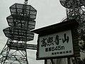 高照寺山 - panoramio.jpg