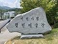 이천시립월전미술관 비석.jpg