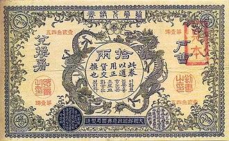 Korean yang - An unissued 10 yang coin banknote.