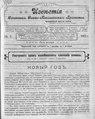 15 - 3 Известия Сочинского Свято-Николаевского Православного Братства 1915 № 3.pdf