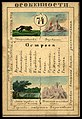 1856. Card from set of geographical cards of the Russian Empire 109.jpg