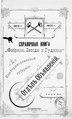 1903. Фабрики, заводы и рудники. Справочная книга Екатеринославской губернии.pdf
