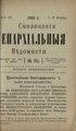 1916. Смоленские епархиальные ведомости. № 23.pdf