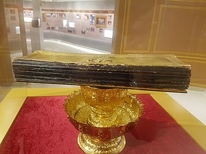 Thai Parliament Museum - Image: 1932 Constitution of Siam 2017 01 26 (007)
