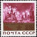 1965 20-летие Победы, ЦФА 3205.jpg
