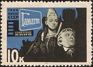 Anastasiya Vertinskaya - Vertinskata and Smoktunovsky in Hamlet. 1966 Soviet postage stamp