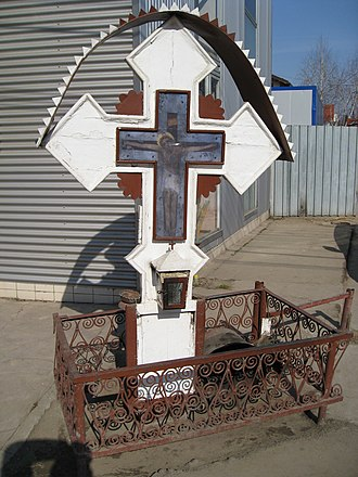 1970 floods in Romania - A memorial cross to the victims, raised in Militari, Bucharest soon after the floods.