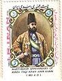 """1986"""" Martyrdom Anniversary of Mirza Taqi Khan Amir Kabir (1851 A.D)"""" stamp of Iran.jpg"""