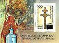 1993. Stamp of Belarus 0045.jpg