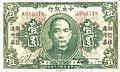 1 Dollar - Central Bank of China, Hunan, Kiangsi, & Kwangsi branch (1923) 01.jpg