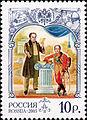 2005. Марка России stamp hi12849229104c965e1e1032a.jpg