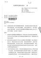 20160224 經濟部智慧財產局 智著字第10516001450號函.pdf