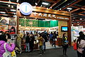 2016TIBE Day5 Hall1 Academia Sinica 20160220.jpg
