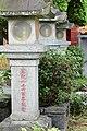 2018 Xizhi Shrine Stone lantern皇紀二千六百年記念.jpg