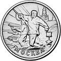 2 р 2000 Москва.jpg