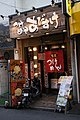 2 Chome Hiyoshi, Kōhoku-ku, Yokohama-shi, Kanagawa-ken 223-0061, Japan - panoramio (29).jpg