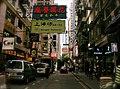 A market street in mong kok.jpg