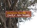 Agia Triada Agios Georgios 01.JPG
