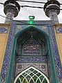 Al-Husseini Mosque, Abadan 05.jpg