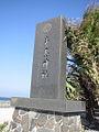 Aoshima shrine stone.jpg