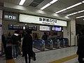 Atami station Tokaido Shinkansen ticket gate.jpg
