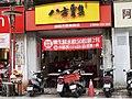 Bafang Yunji Keelung Yi 2nd Store 20200409.jpg