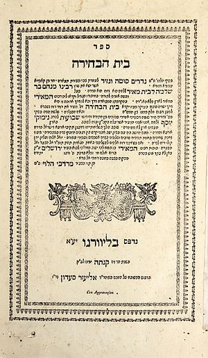 Menachem Meiri - Title page of a 1795 edition of Beit HaBechirah.