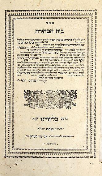 Menachem Meiri - Title page of a 1795 edition of Beit HaBechirah