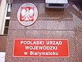 Białystok. Podlaski Urząd Wojewódzki 1.JPG