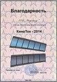 Blagkinotok2014 max(1).jpg