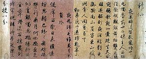 Fujiwara no Yukinari - A part of Bai Juyi's eight poems
