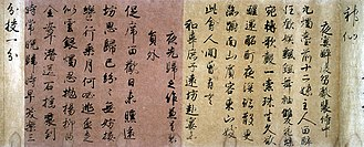 Fujiwara no Yukinari - A part of Bai Juyi's eight poems