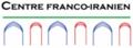 Centre franco-iranien2.png