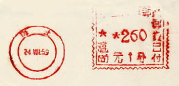 China stamp type BC7.jpg