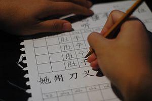 Chinese school - Image: Chinesehw