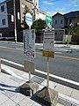 City Hall Bus Stop, Matsusaka.jpg