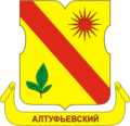 Coat of Arms of Altufievsky (municipality in Moscow).png