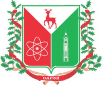 Sarov - Image: Coat of Arms of Sarov (Nizhny Novgorod oblast)