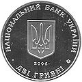 Coin of Ukraine Vasilenko A.jpg