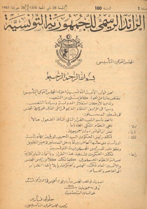 Déclaration de la République 26 Juillet 1957 - Tunisie
