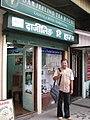 Darjeeling tea store (7168509737).jpg
