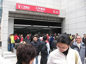 Dashadi station guangzhou metro guangzhou china first day open.jpg