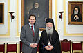 Dimitris Droutsas and Archbishop Gregorios of Thyateira and Great Britain.jpg
