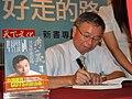 Dr. Yang Chih-liang P1020682.JPG