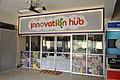 Entrance - Innovation Hub - Bardhaman Science Centre - Bardhaman 2015-07-24 1421.JPG