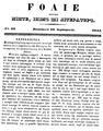 Foaie pentru minte, inima si literatura, Nr. 39, Anul 1841.pdf