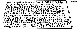 Major Rock Edicts - Major Rock Edict 4 (Girnar)