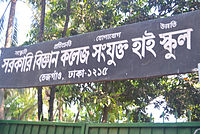 Government Science College Attached High School Gate Banner.JPG