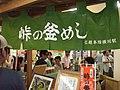 Green noren of Tōge no Kamameshi in Yokokawa rest area 20090822 1216.jpg